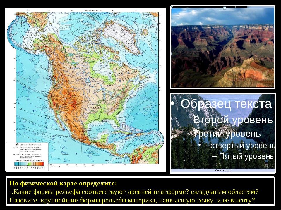 По физической карте определите: -.Какие формы рельефа соответствуют древней...
