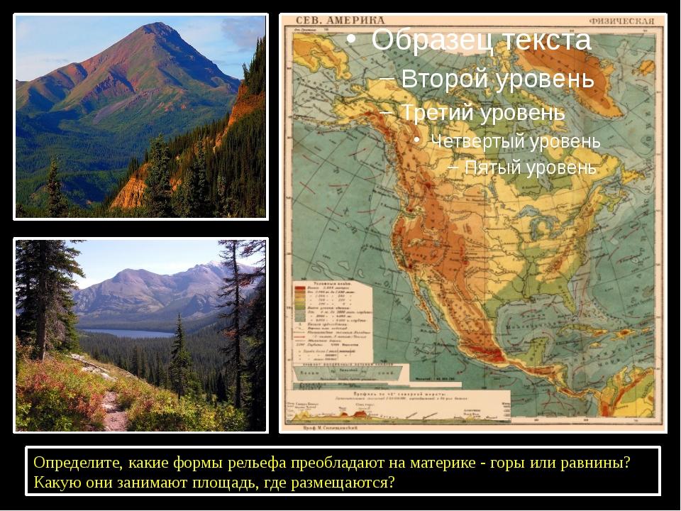 Определите, какие формы рельефа преобладают на материке - горы или равнины?...