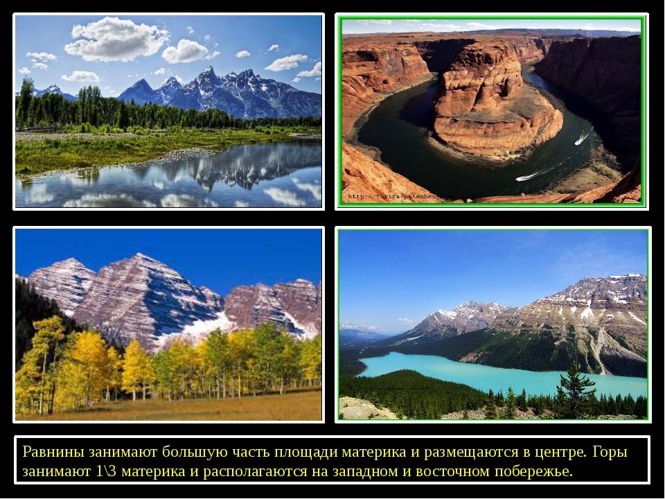 Равнины занимают большую часть площади материка и размещаются в центре. Горы...