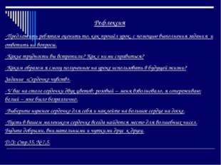 Рефлексия -Предложить ребятам оценить то, как прошёл урок, с помощью выполнен