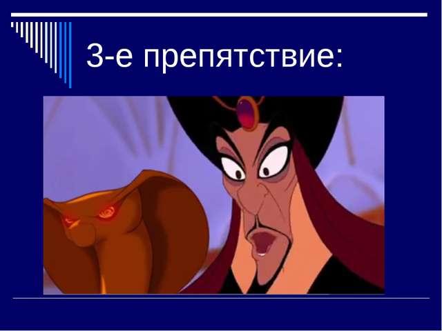 3-е препятствие:
