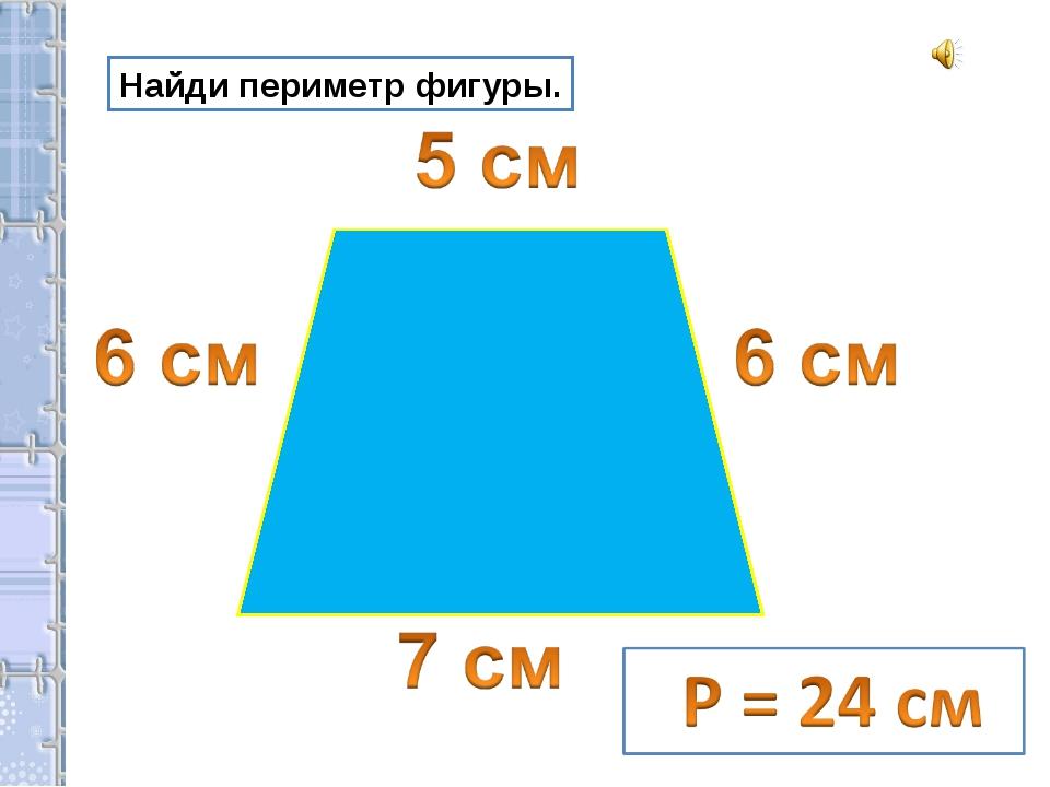 Найдите периметр треугольника у которого все стороны равны, если длина сторо