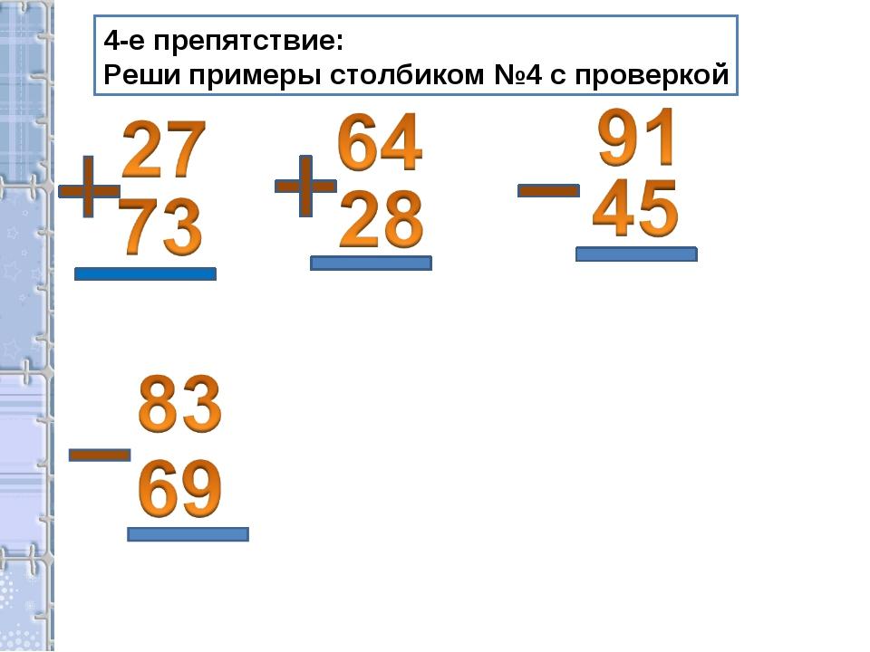 4-е препятствие: Реши примеры столбиком №4 с проверкой