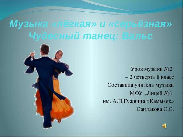 Музыка «лёгкая» и «серьёзная» Чудесный танец: Вальс Урок музыки №2 – 2 четвер...