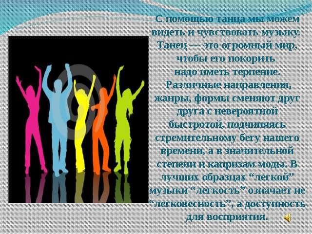 С помощью танца мы можем видеть и чувствовать музыку. Танец — это огромный ми...