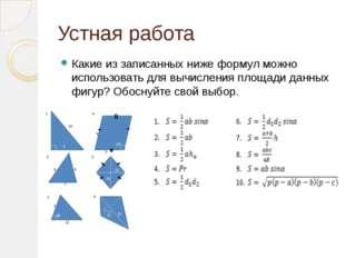 Устная работа Какие из записанных ниже формул можно использовать для вычислен