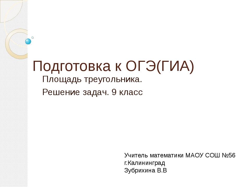 Подготовка к ОГЭ(ГИА) Площадь треугольника. Решение задач. 9 класс Учитель м...