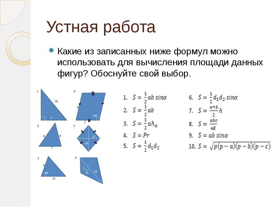 Устная работа Какие из записанных ниже формул можно использовать для вычислен...
