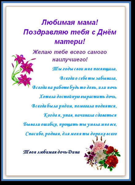 Письмо открытка маме на день матери