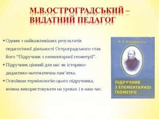 Одним з найважливіших результатів педагогічної діяльності Остроградського ста