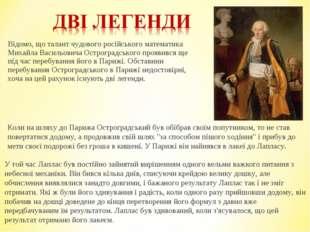 Відомо, що талант чудового російського математика Михайла Васильовича Острогр