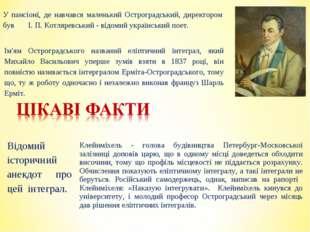 Клейнміхель - голова будівництва Петербург-Московської залізниці доповів ца