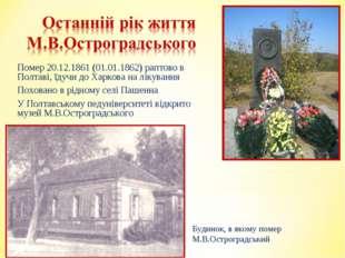 Помер 20.12.1861 (01.01.1862) раптово в Полтаві, їдучи до Харкова на лікуванн