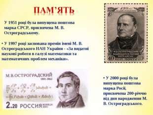 • У 1997 році заснована премія імені М. В. Остроградського НАН України - «За