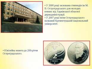 • У 2000 році заснована стипендія ім М. В. Остроградського для молодих вчених