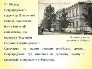 У 1809 році Остроградського віддали до Полтавської гімназії, помістивши його
