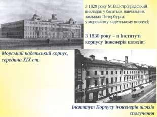 З 1828 року М.В.Остроградський викладав у багатьох навчальних закладах Петерб