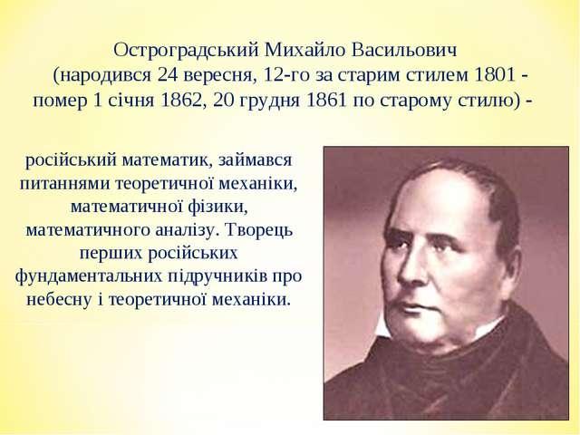 Остроградський Михайло Васильович  (народився 24 вересня, 12-го за старим ст...