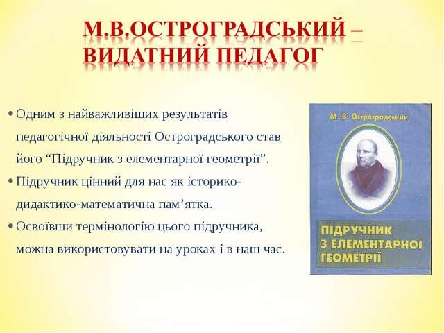 Одним з найважливіших результатів педагогічної діяльності Остроградського ста...