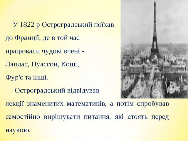 У 1822 р Остроградський поїхав до Франції, де в той час працювали чудові вче...