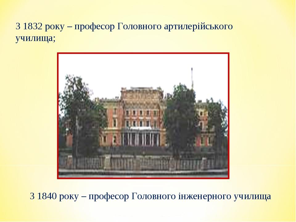 З 1832 року – професор Головного артилерійського училища; З 1840 року – профе...