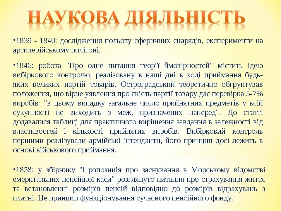 1839 - 1840: дослідження польоту сферичних снарядів, експерименти на артилері...