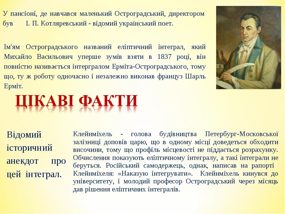 Клейнміхель - голова будівництва Петербург-Московської залізниці доповів ца...