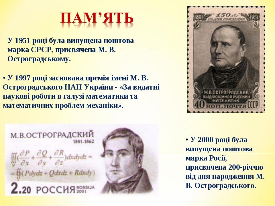 • У 1997 році заснована премія імені М. В. Остроградського НАН України - «За...