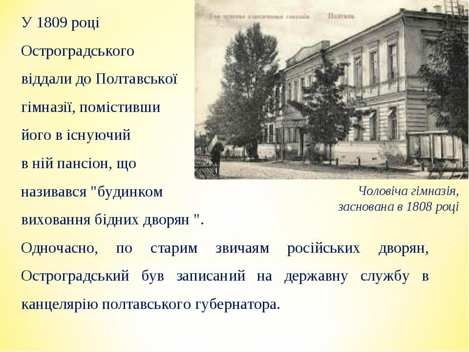 У 1809 році Остроградського віддали до Полтавської гімназії, помістивши його...