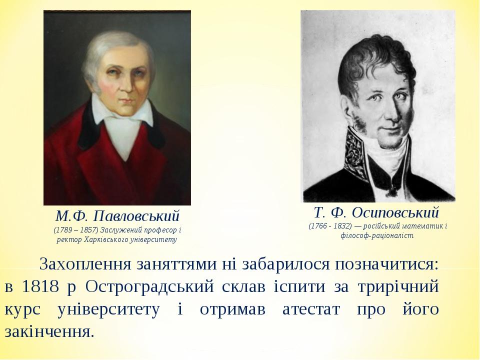Захоплення заняттями ні забарилося позначитися: в 1818 р Остроградський скла...