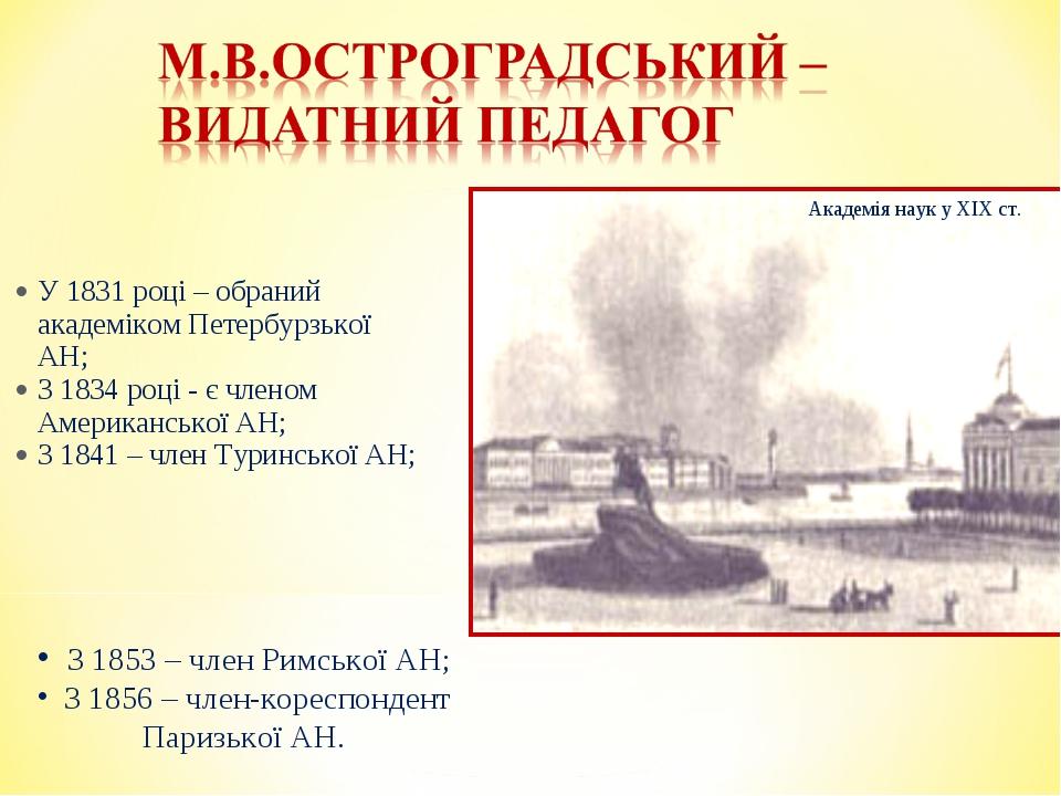 У 1831 році – обраний академіком Петербурзької АН; З 1834 році - є членом Аме...