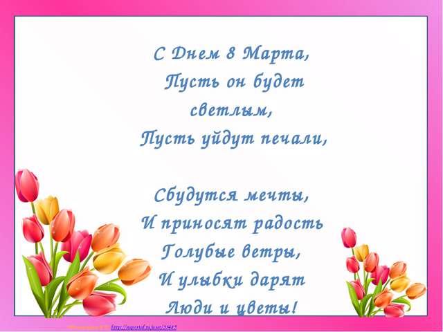С Днем 8 Марта, Пусть он будет светлым, Пусть уйдут печали, Сбудутся мечты, И...