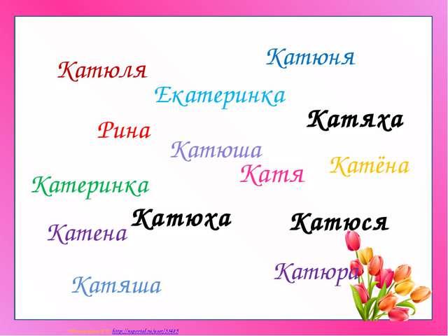 Катя Катюха Катяха Катеринка Катюша Катюня Катюра Катюся Катяша Катёна Рина Е...