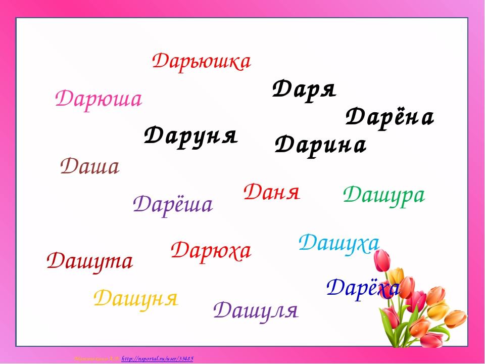 Дарьюшка Даря Дарюха Даня Дашуха Дашута Дарёша Дашура Дашуня Дашуля Даша Дарю...