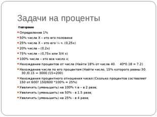 Задачи на проценты Повторение Определение 1% 50% числа Х – это его половина 2