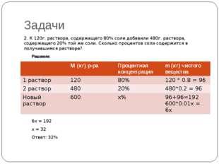 Задачи 2. К 120г. раствора, содержащего 80% соли добавили 480г. раствора, сод