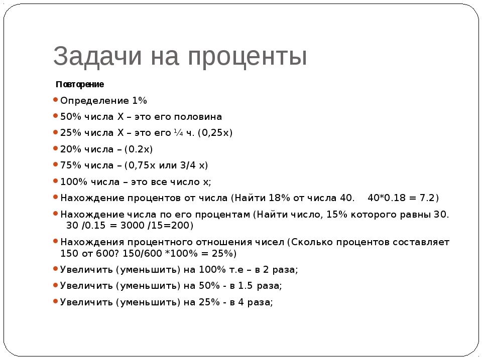 Задачи на проценты Повторение Определение 1% 50% числа Х – это его половина 2...