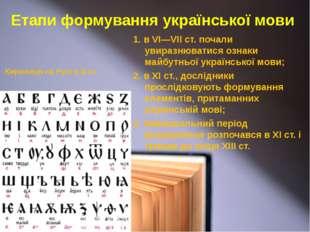 Етапи формування української мови 1. в VI—VII ст. почали увиразнюватися ознак