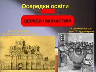 Осередки освіти ЦЕРКВИ І МОНАСТИРІ Десятинна церква. Реконструкція північного