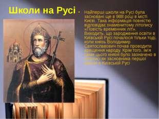 Найперші школи на Русі була засновані ще в 988 році в місті Києві. Така інфор