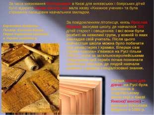 За повідомленням літописця, князь Ярослав Мудрий заснував школу, де навчалос