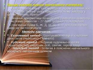 Процес викладу нового навчального матеріалу: Учитель читав книгу та коментува