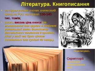 Література. Книгописання за підрахунками вчених книжковий фонд на Русі налічу