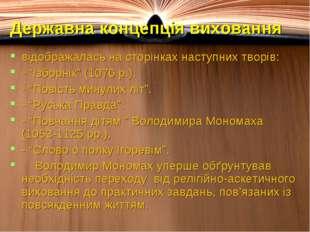 """відображалась на сторінках наступних творів: - """"Ізборнік"""" (1076 р.). - """"Повіс"""