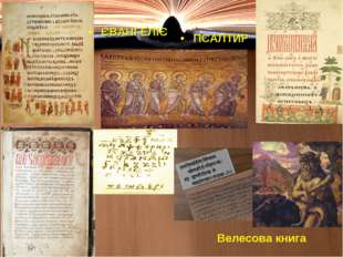 ЄВАНГЕЛІЄ ПСАЛТИР Велесова книга