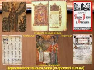 Церковнослов'янська мова (старослов'янська) Кирило та Мефодій Старослов'янсь