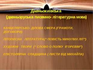 """КАНЦЕЛЯРСЬКО- ДІЛОВА СФЕРА (ГРАМОТИ, ДОГОВОРИ) ЛІТОПИСНА ЛІТЕРАТУРА("""" ПОВІСТЬ"""