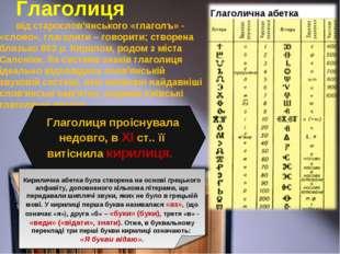 Глаголиця від старослов'янського «глаголъ» - «слово», глаголити – говорити; с