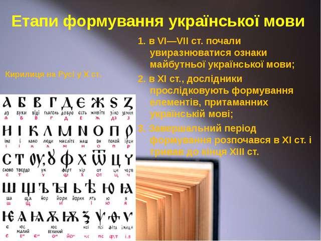 Етапи формування української мови 1. в VI—VII ст. почали увиразнюватися ознак...