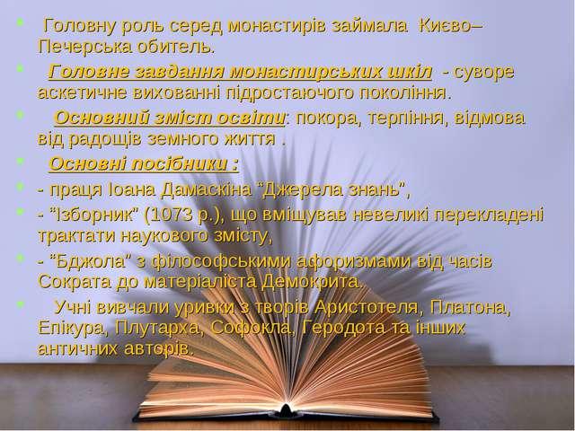 Головну роль серед монастирів займала Києво–Печерська обитель. Головне завда...